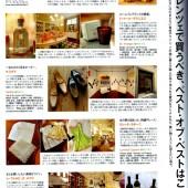 Madame Figaro Japan - n. 11 Novembre 2011